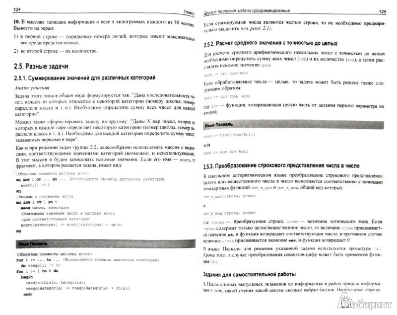Иллюстрация 1 из 10 для ЕГЭ по информатике. Решение задач по программированию - Дмитрий Златопольский | Лабиринт - книги. Источник: Лабиринт