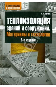 Теплоизоляция зданий и сооружений. Материалы и технологии книги аделант отделка стен материалы и технологии