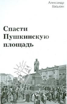 Спасти Пушкинскую площадь художественный историзм лирики поэтов пушкинской поры монография