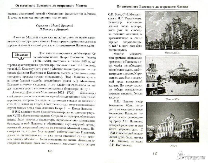 Иллюстрация 1 из 12 для От снесенного Военторга до сгоревшего Манежа - Александр Васькин   Лабиринт - книги. Источник: Лабиринт