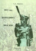 1812 год. Бородино. Москва