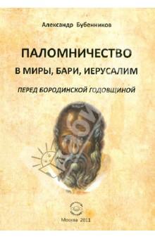 Паломничество в Миры, Бари, Иеруслим перед Бородинской годовщиной