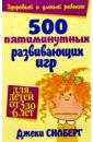 Силберг Джеки 500 пятиминутных развивающих игр для детей от 3 до 6 лет