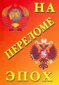 На переломе эпох. История России с 1861 по 1941 гг.