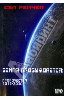 Земля пробуждается: пророчества 2012-2030 гг. земля под ижс в ярославле купить