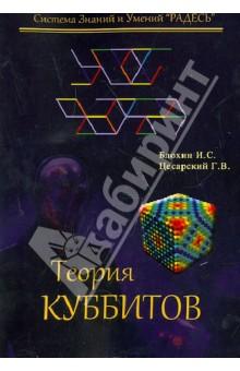 Теория Куббитов нина роландовна добрушина сослагательное наклонение в русском языке опыт исследования грамматической семантики
