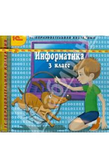 Информатика. 3 класс (CDpc) повседневная жизнь русского народа x xvii веков электронное учебное пособие для 7 класса cdpc