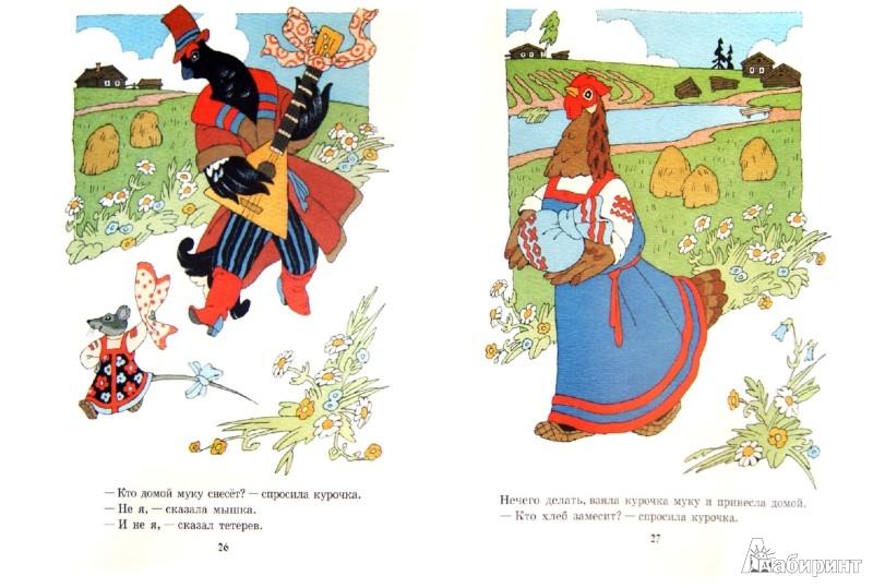Иллюстрация 1 из 37 для Сказки о животных. Рукавичка; Курочка, мышка и тетерев | Лабиринт - книги. Источник: Лабиринт