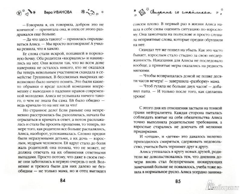 Иллюстрация 1 из 6 для Свидание со смайликом - Вера Иванова | Лабиринт - книги. Источник: Лабиринт