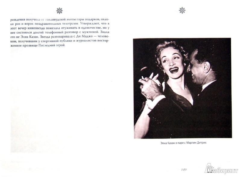 Иллюстрация 1 из 21 для Мэрилин Монро. Жизнь в мире мужчин - Софья Бенуа | Лабиринт - книги. Источник: Лабиринт