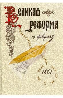 ВЕЛИКАЯ РЕФОРМА. Русское общество и крестьянский вопрос в прошлом и настоящем. Книга вторая