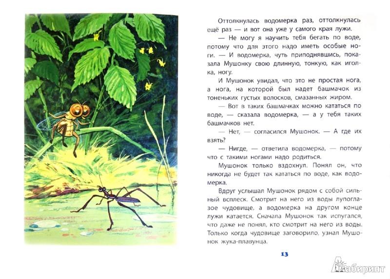 Иллюстрация 1 из 17 для Сказки про Мушонка и его друзей - Юрий Дмитриев | Лабиринт - книги. Источник: Лабиринт