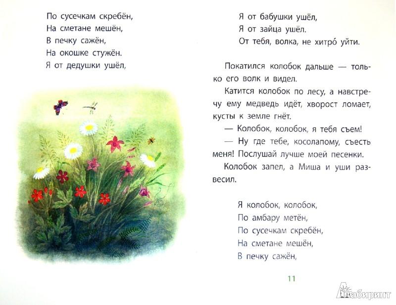 Иллюстрация 1 из 8 для Колобок   Лабиринт - книги. Источник: Лабиринт