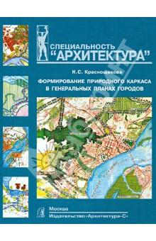 Формирование природного каркаса в генеральных планах городов: Учебное пособие для вузов