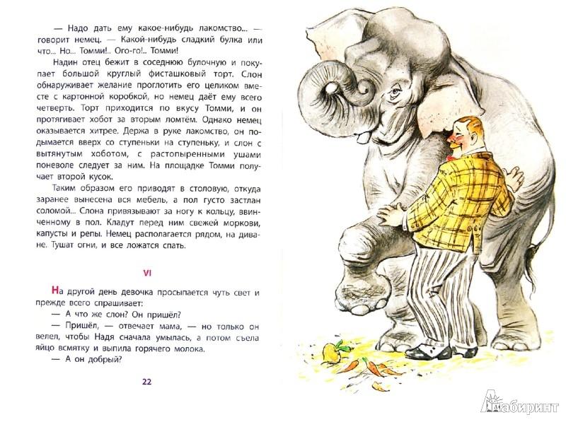 Иллюстрация 1 из 26 для Слон - Александр Куприн | Лабиринт - книги. Источник: Лабиринт