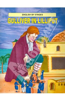 Gulliver in Lilliput (Гулливер в Лилипутии)
