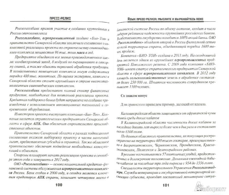 Иллюстрация 1 из 6 для Пресс-релиз - Гундарин, Гундарина | Лабиринт - книги. Источник: Лабиринт