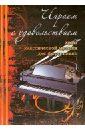�граем с удовольствием: хиты классической музыки для фортепиано