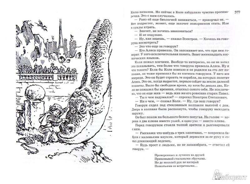 Иллюстрация 1 из 36 для Всё о девочке с Земли - Кир Булычев | Лабиринт - книги. Источник: Лабиринт