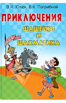 Приключения Шашечки и Шахматика от Лабиринт