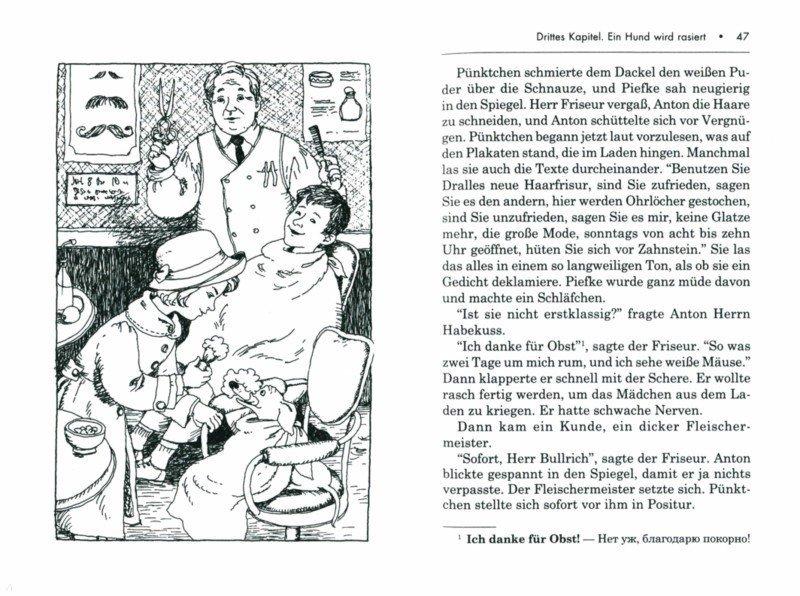 Иллюстрация 1 из 40 для Кнопка и Антон - Эрих Кестнер | Лабиринт - книги. Источник: Лабиринт