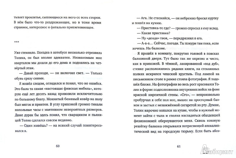 Иллюстрация 1 из 2 для Третий - Владимир Быков   Лабиринт - книги. Источник: Лабиринт