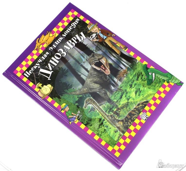Иллюстрация 1 из 38 для Динозавры. Нескучная энциклопедия - Клод Богаэр | Лабиринт - книги. Источник: Лабиринт