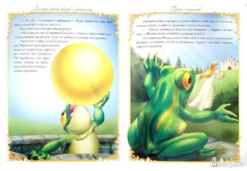 Иллюстрация 1 из 9 для Золотая книга сказок о принцессах   Лабиринт - книги. Источник: Лабиринт