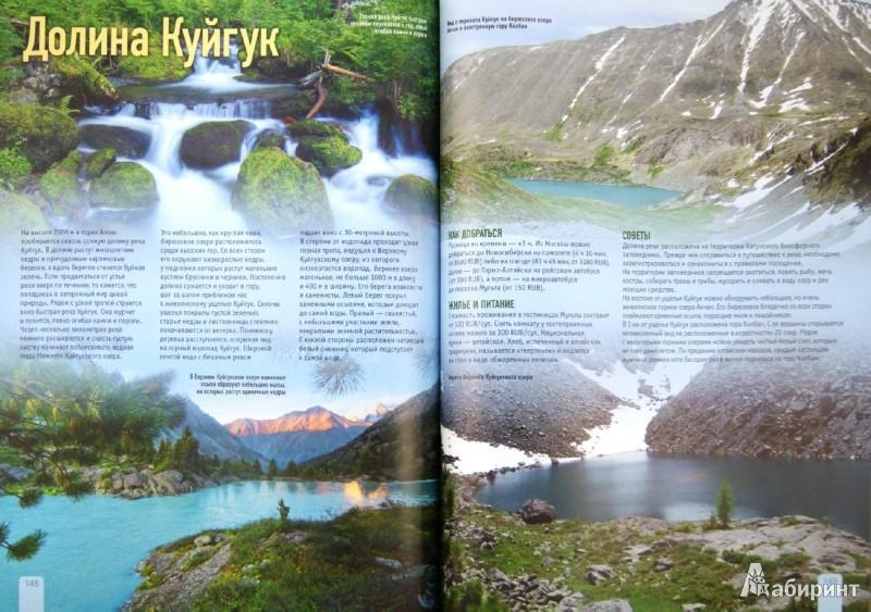 Иллюстрация 1 из 3 для Неизвестная Россия: великолепные места, о которых вы никогда не слышали | Лабиринт - книги. Источник: Лабиринт