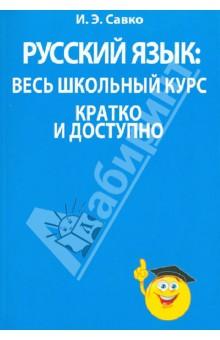 Русский язык: весь школьный курс кратко и доступно