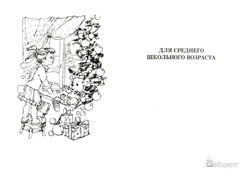 Иллюстрация 1 из 13 для Сказки народов мира | Лабиринт - книги. Источник: Лабиринт
