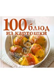 100 блюд из картошки