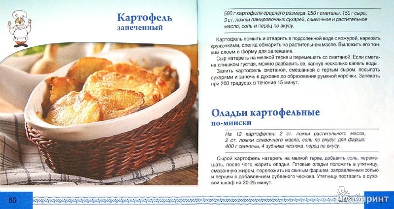 Иллюстрация 1 из 22 для 100 блюд из картошки | Лабиринт - книги. Источник: Лабиринт