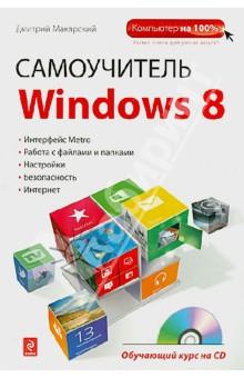Самоучитель Windows 8. Обучающий курс (+CD) coreldraw x8 самоучитель