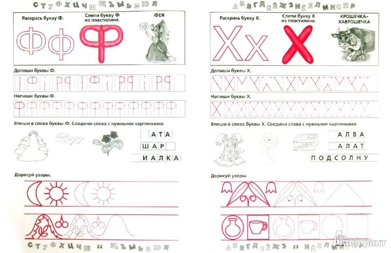 Иллюстрация 1 из 20 для Прописи для будущего отличницы. 5-6 лет - Олеся Жукова | Лабиринт - книги. Источник: Лабиринт
