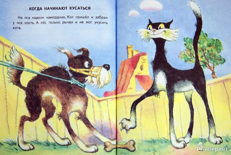 Иллюстрация 1 из 24 для Котенок по имени Гав - Григорий Остер | Лабиринт - книги. Источник: Лабиринт