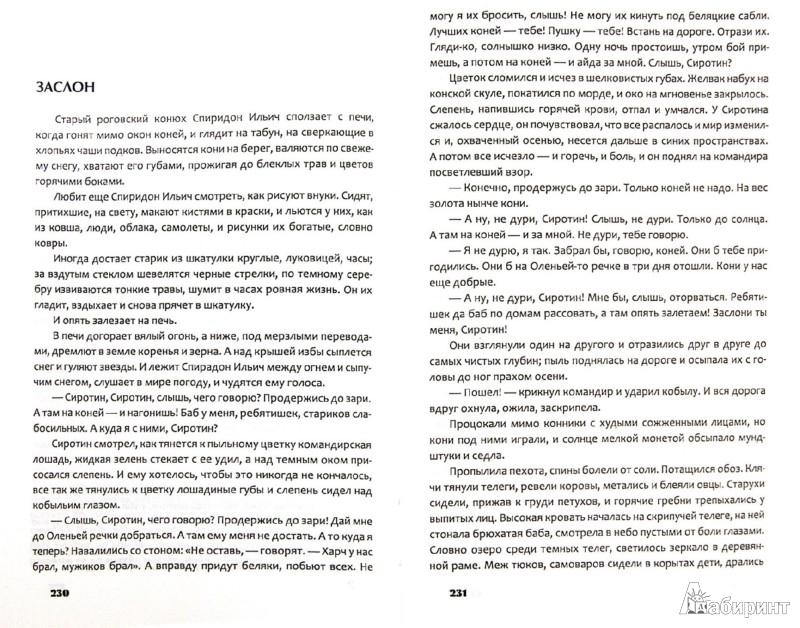 Иллюстрация 1 из 7 для Иду в путь мой. Повести и рассказы - Александр Проханов | Лабиринт - книги. Источник: Лабиринт