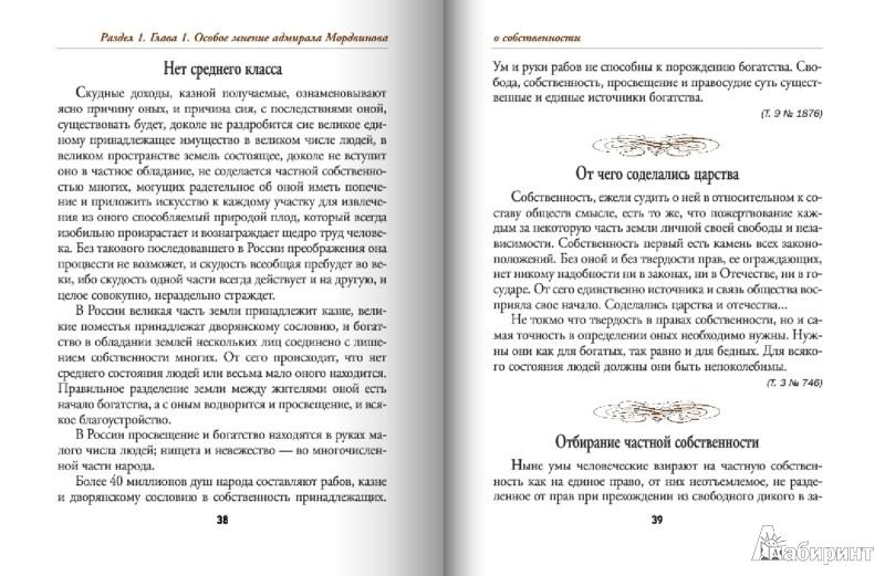 Иллюстрация 1 из 4 для Особое мнение адмирала Мордвинова | Лабиринт - книги. Источник: Лабиринт