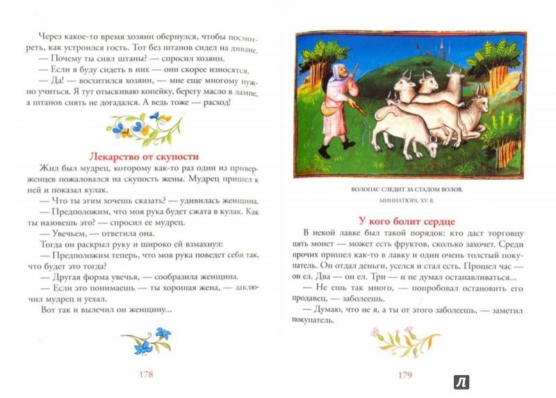 Иллюстрация 1 из 19 для Притчи   Лабиринт - книги. Источник: Лабиринт