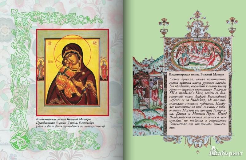 Иллюстрация 1 из 18 для Цветник духовный. Мудрость праведных | Лабиринт - книги. Источник: Лабиринт