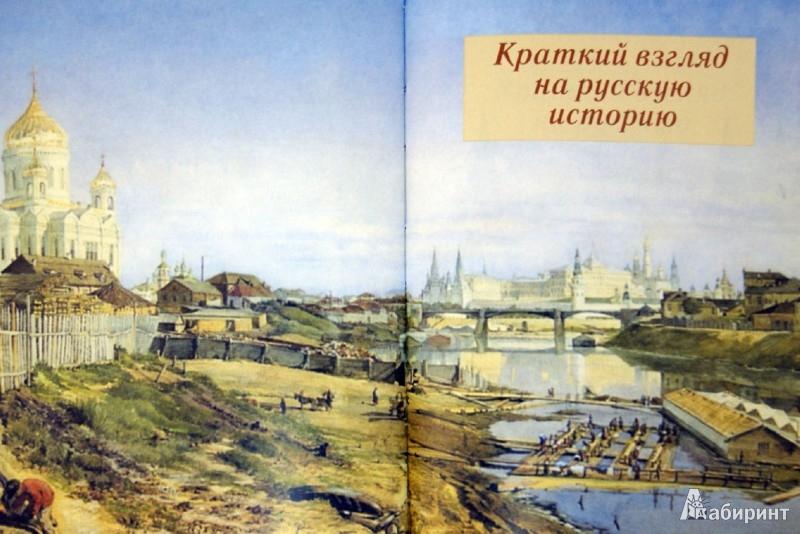 Иллюстрация 1 из 5 для Кавелин К.Д. Русский национальный интерес - Константин Кавелин | Лабиринт - книги. Источник: Лабиринт