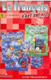 Французский язык. Книга для учителя. 3 класс.  ФГОС