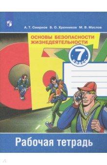 Основы безопасности жизнедеятельности. 7 класс. Рабочая тетрадь