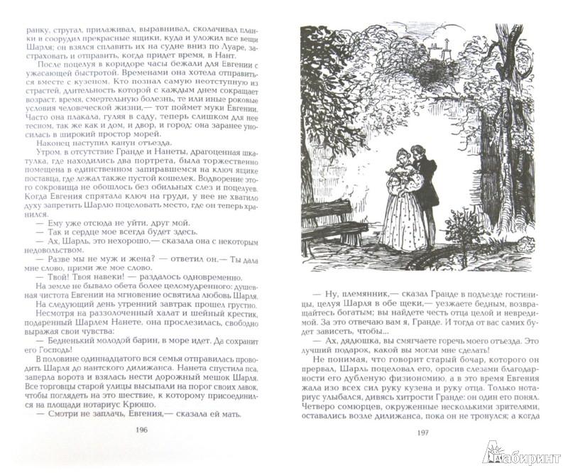 Иллюстрация 1 из 30 для Собрание сочинений в 8-ми томах - Оноре Бальзак   Лабиринт - книги. Источник: Лабиринт