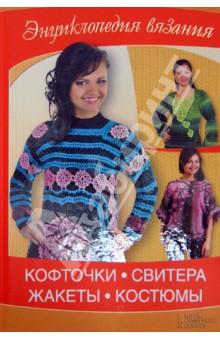 Кофточки, свитера, жакеты, костюмы
