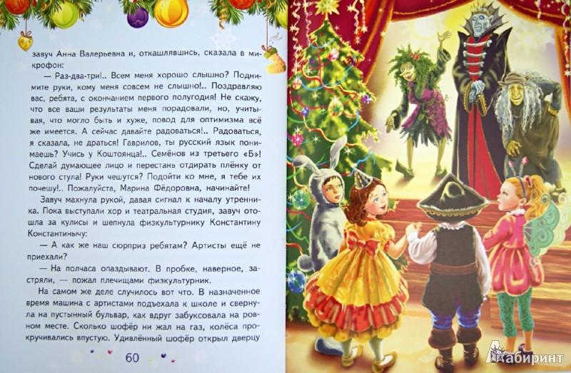 Иллюстрация 1 из 5 для С Новым годом, Снеговик! - Дмитрий Емец   Лабиринт - книги. Источник: Лабиринт