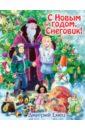 Емец Дмитрий Александрович С Новым годом, Снеговик! мешок деда мороза страна карнавалия с новым годом 60 х 90 см 3292118