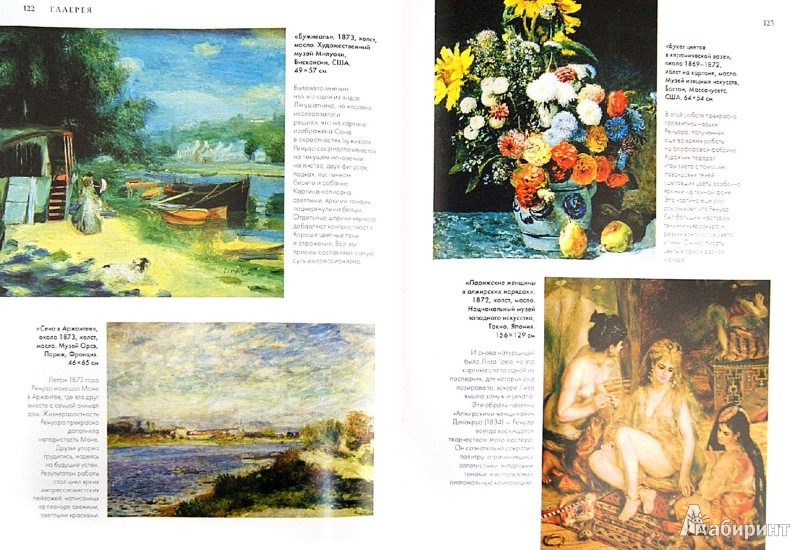 Иллюстрация 1 из 25 для Ренуар. Жизнь и творчество в 500 картинах - Сьюзи Ходж | Лабиринт - книги. Источник: Лабиринт