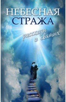 Небесная стража. Рассказы о святых зоберн владимир михайлович небесная стража рассказы о святых