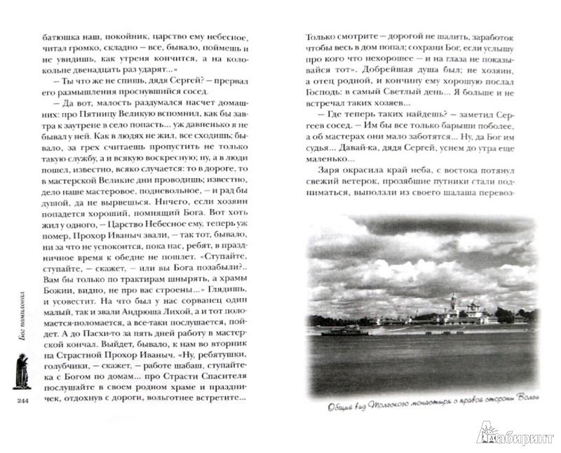 Иллюстрация 1 из 23 для Небесная стража. Рассказы о святых - Владимир Зоберн | Лабиринт - книги. Источник: Лабиринт